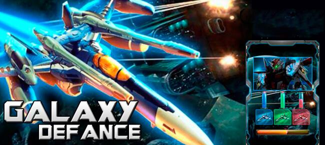 2016 Galaxy Defance Minus