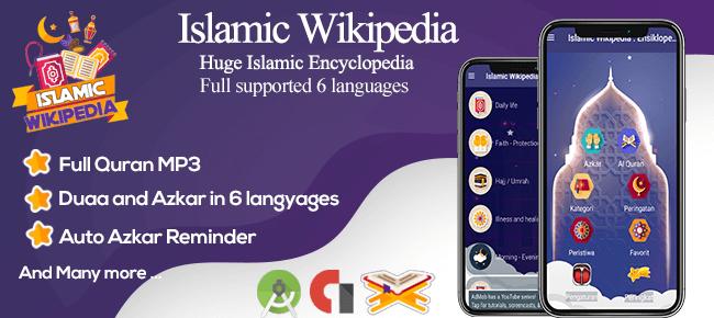 Islamic Wikipedia